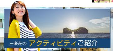 白浜のカップル・女子旅の楽しみ方