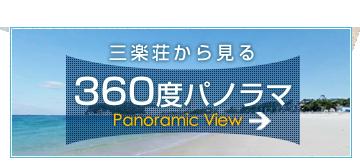 三楽荘から見る360度パノラマ