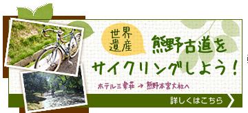 世界遺産熊野古道をサイクリングしよう!
