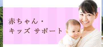 赤ちゃん・キッズサポート