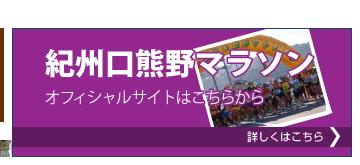 紀州口熊野マラソン