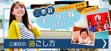 三楽荘モニター隊が行く!