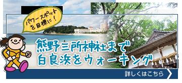 熊野三所神社まで白良浜をウォーキング