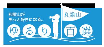 和歌山観光ゆるり100選