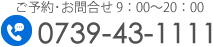 0739-43-1111